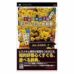 ことばのパズル もじぴったん大辞典/PSP bookoffonline