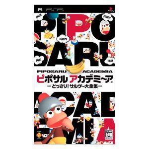 ピポサルアカデミ〜ア どっさり!サルゲー大全集/PSP bookoffonline