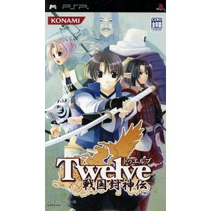 トゥエルブ −戦国封神伝−/PSP bookoffonline