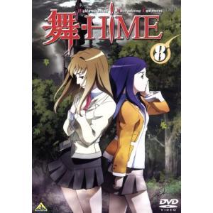 舞−HiME 8/矢立肇(原作),中原麻衣(鴇羽舞衣),千葉紗子(玖我なつき)|bookoffonline