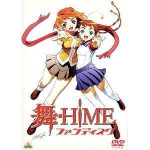 舞−HiME ファンディスク/矢立肇(原作),千葉紗子(玖我なつき)|bookoffonline