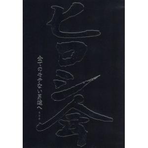 ヒロシ会/ヒロシ|bookoffonline