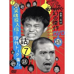 ダウンタウンのガキの使いやあらへんで!!幻の傑作DVD永久保...