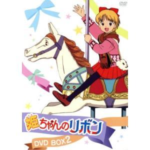 姫ちゃんのリボン DVD−BOX2/水沢めぐみ(原作),大谷育江,子安武人,伊倉一寿 bookoffonline