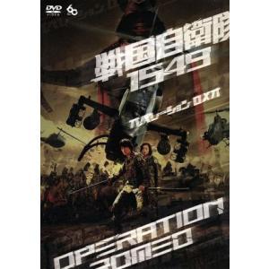 戦国自衛隊1549 OPERATION ROMEO/手塚昌明...