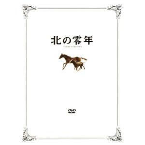 北の零年 特別限定版/行定勲(監督),那須真知子(脚本),岡...