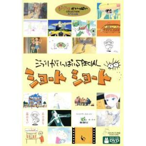 ジブリがいっぱいSPECIALショートショート/(アニメーション)|bookoffonline