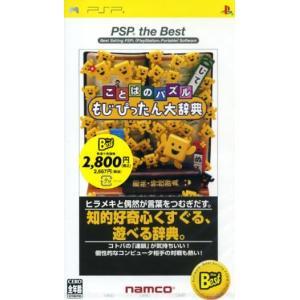ことばのパズル もじぴったん大辞典 PSP the Best(再販)/PSP bookoffonline