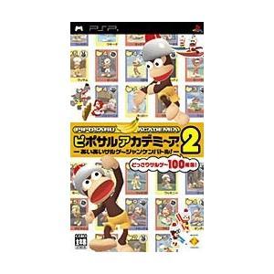 ピポサルアカデミ〜ア2 あいあいサルゲージャンケンバトル/PSP bookoffonline