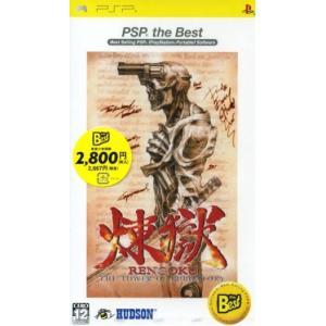煉獄 RENGOKU THE TOWER OF PURGATORY PSP the Best(再販)/PSP bookoffonline