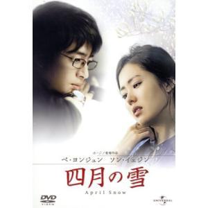 四月の雪/ホ・ジノ(監督),ペ・ヨンジュン,ソン・イェジン...