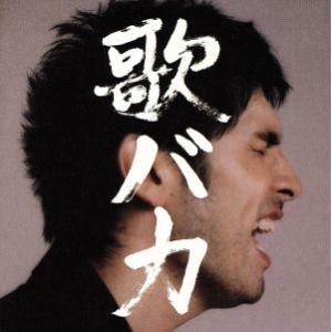 歌バカ Ken Hirai 10th Anniversary Complete Single Collection '95−'05/平井堅|bookoffonline