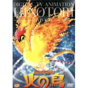 火の鳥 DVD−BOX/手塚治虫(原作),竹下景子(火の鳥),久米明(NA)