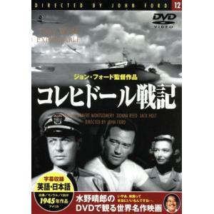 コレヒドール戦記/映画・ドラマ