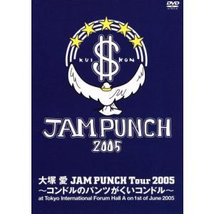 JAM PUNCH Tour 2005 〜コンドルのパンツがくいコンドル〜/大塚愛