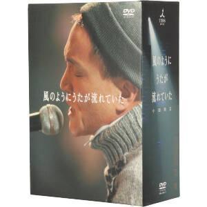 風のようにうたが流れていた DVD−BOX/小田和正|bookoffonline