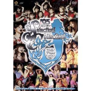 Hallo!Project 2005 夏の歌謡ショー−'05セレクション!コレクション!−/ハロー!プロジェクト
