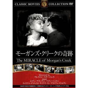 モーガンズ・クリークの奇跡/海外映画