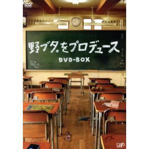 野ブタ。をプロデュース DVD−BOX/亀梨和也/山下智久/...