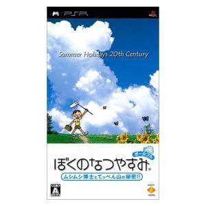 ぼくのなつやすみポータブル ムシムシ博士とてっぺん山の秘密/PSP bookoffonline