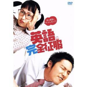 英語完全征服 特別版/キム・ソンス(監督),チャン・ヒョク,...