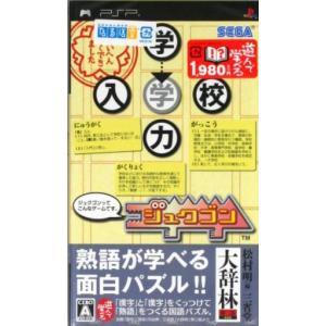 ジュクゴン/PSP bookoffonline