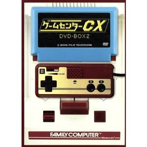 ゲームセンターCX DVD−BOX2/有野晋哉|bookoffonline