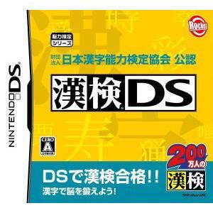 財団法人日本漢字能力検定協会公認 漢検DS /ニンテンドーDS