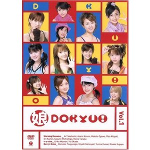 娘。DOKYU! Vol.1/Hello! Project,モーニング娘。|bookoffonline