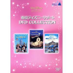 東京ディズニーリゾート DVDコレクション/(ディズニー)|bookoffonline