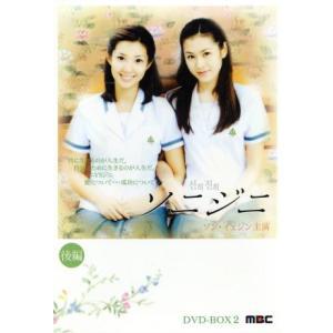 ソニジニ DVD−BOX 2 後編/ソン・イェジン,キム・ギ...