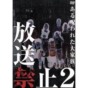 放送禁止2 ある呪われた大家族/(趣味/教養)