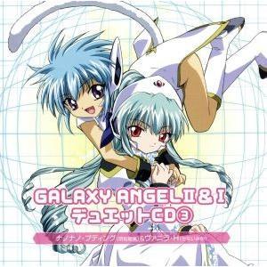 「GALAXY ANGEL」1&2 キャラデュエットCD(3)/明坂聡美(ナノナノ・プディング)/か...
