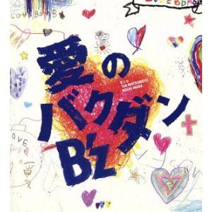 愛のバクダン(初回)/B'z