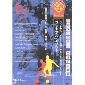 フットサル インターコンチネンタルカップ 2005 フットサル・メソッド/(スポーツ)