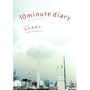 10minute diary/北川悦吏子(原作、脚本),高垣麗子,桜井裕美,野沢和香