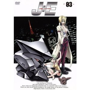 JINKI:EXTEND Phase03/綱島志朗(原作),細田直人(キャラクターデザイン),折笠富...