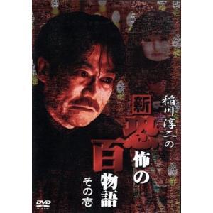 稲川淳二の新・恐怖の百物語 その壱/稲川淳二