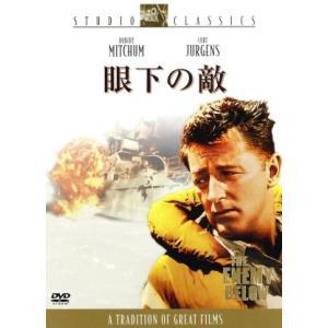 眼下の敵/ディック・パウエル(監督、製作),ロバート・ミッチャム,クルト・ユルゲンス
