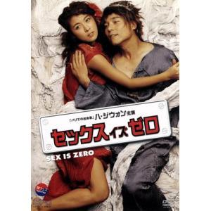 セックス・イズ・ゼロ/ユン・ジェギュン(監督),ハ・ジウォン...