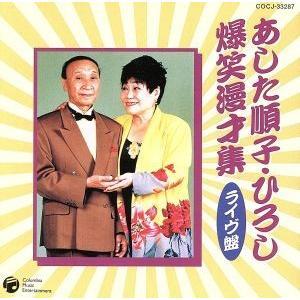 東京漫才傑作集 ベスト(1) あした順子・ひろし爆笑漫才集/あした順子・ひろし