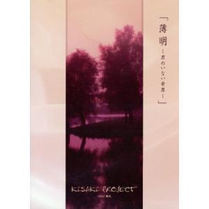 薄明〜君のいない世界〜/KISAKI PROJECT
