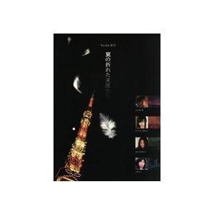 Yoshi原作『翼の折れた天使たち』DVD−BOX/(オムニ...