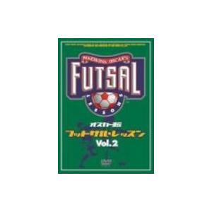 オスカー直伝 フットサルレッスン Vol.2/(スポーツ)