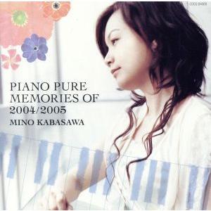 ピアノ・ピュア〜メモリー・オブ・2004/2005/加羽沢美濃