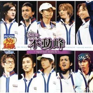ミュージカル テニスの王子様 in winter 2004−2005 side 不動峰〜specia...