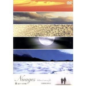 Nuages 雲 息子への手紙/カトリーヌ・ドヌーヴ(朗読),シャーロット・ランプリング(朗読),マ...