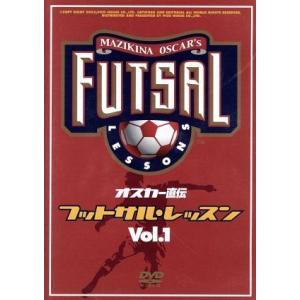 オスカー直伝 フットサルレッスン Vol.1/(スポーツ)