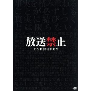 放送禁止 DVD封印BOX/(趣味/教養)
