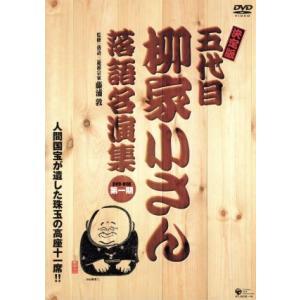 決定版 五代目 柳家小さん 落語名演集 DVD−BOX 第一期/柳家小さん[五代目]|bookoffonline